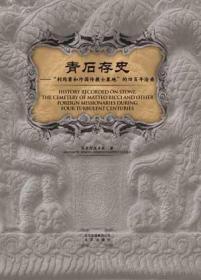 """青石存史--""""利玛窦与外国传教士墓地""""的四百年沧桑:——跬步籍舟编辑"""