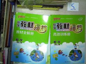 小学教材搭档数学 三年级上(RJ版全彩手绘 大字版) 2本合售