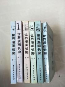 世界漫画长廊(评析)(1.2.4.5.6.8)六册合售