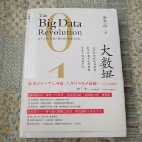 大数据 [3.0升级版]:正在到来的数据革命