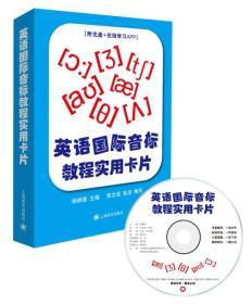 英语国际音标教程实用卡片
