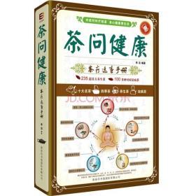 茶问健康:茶疗速查手册