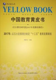 中国教育黄皮书2017年