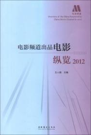 电影频道出品电影纵览(2012)