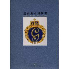 瑞典藏中国陶瓷:海上丝路哥德堡号安特生仰韶文化
