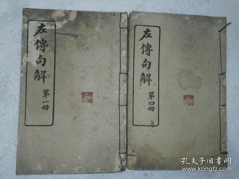 左传句解(两册六本全)