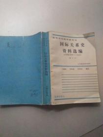 国际关系史资料选编(17世纪中叶-1945 )修订本