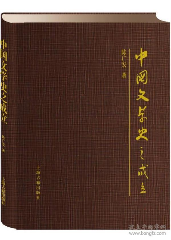 中国文学史之成立