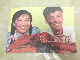 百年电影 百年收藏: 锦上添花