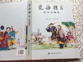 瓷海拾贝:拾贝斋藏瓷