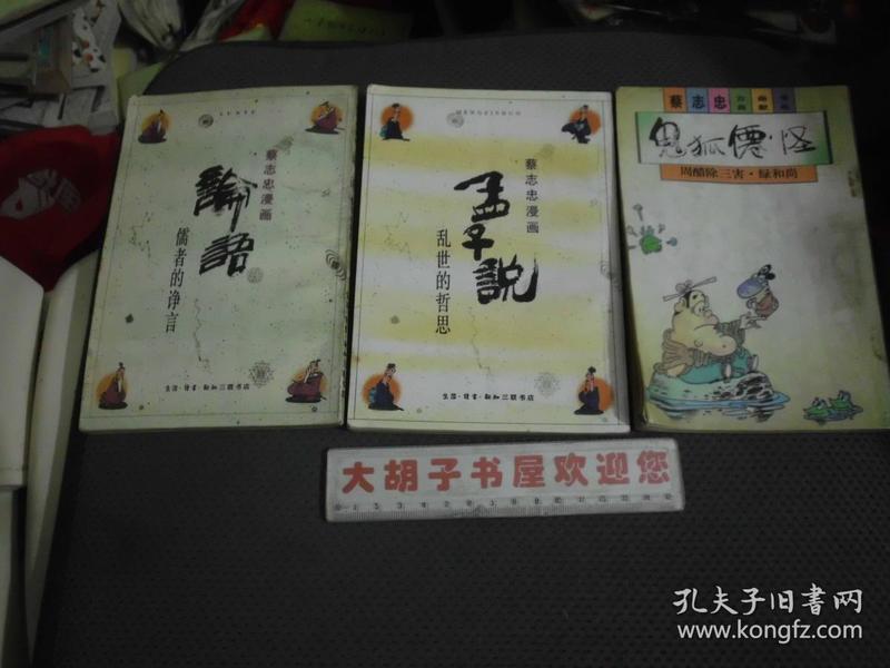 蔡志忠漫画   三本合售