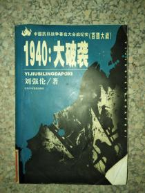 正版图书1940:大破袭9787503530883
