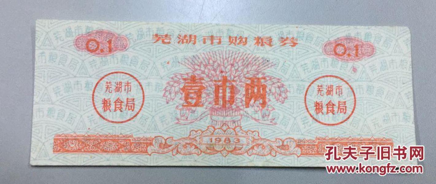 购粮券(壹市两)1983年芜湖市购粮券