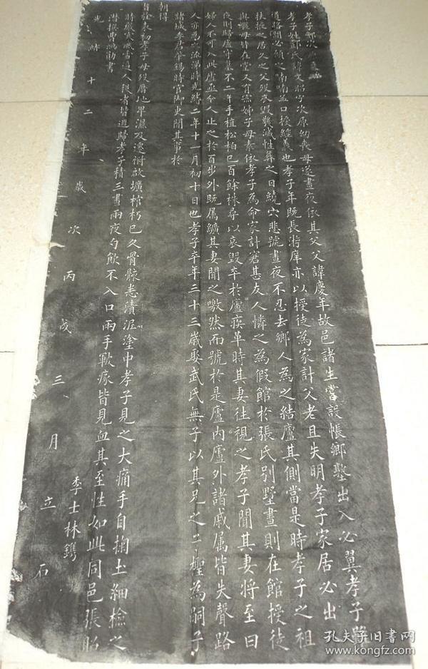 曹鸿勋旧拓、【孝子碑】、完整一张60x140cm、品好。
