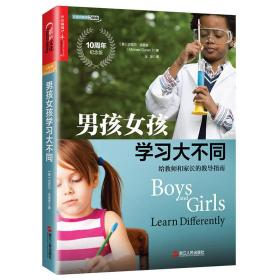 男孩女孩学习大不同:给教师和家长的教导指南