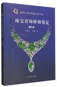 珠宝首饰价格鉴定(增订本)