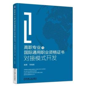 高职专业与国际通用职业资格证书对接模式开发