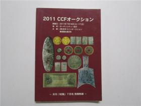 日文原版 2011 CCF 钱币拍卖 (16开)