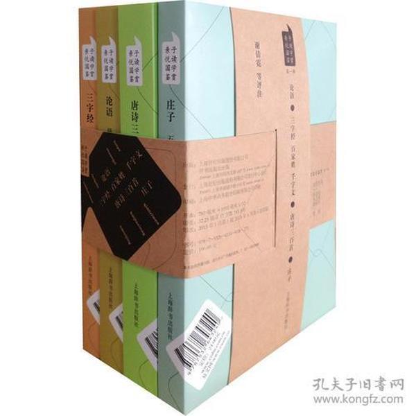 亲子悦读国学鉴赏-(全4册)