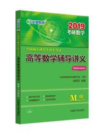 文都教育 汤家凤 2019全国硕士研究生招生考试高等数学辅导讲义