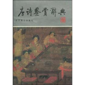 (函套装)唐诗鉴赏辞典(图文修订版)(套装共2册)
