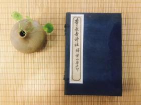 宣统元年《李长吉诗注》四册一套