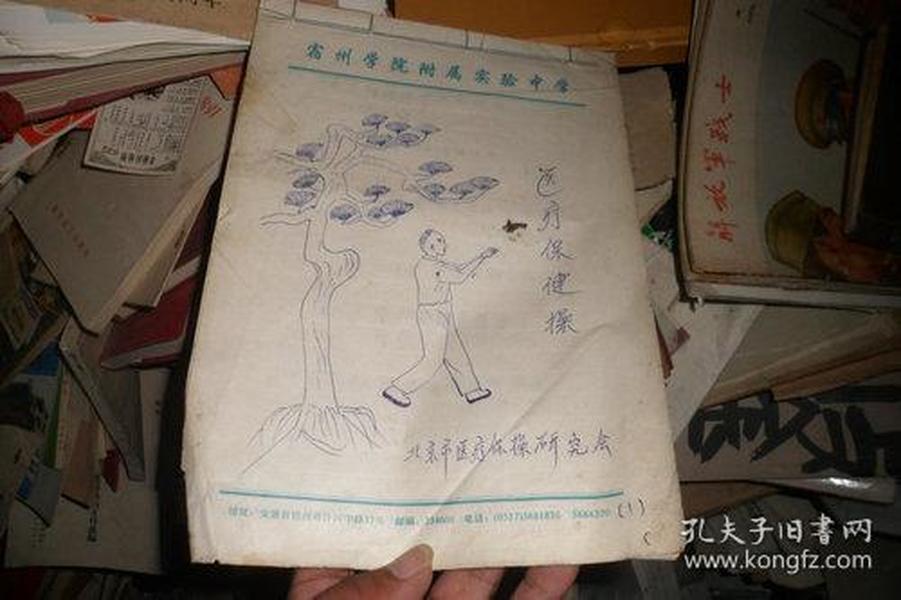 医疗保健操 北京市医疗保健操研究会