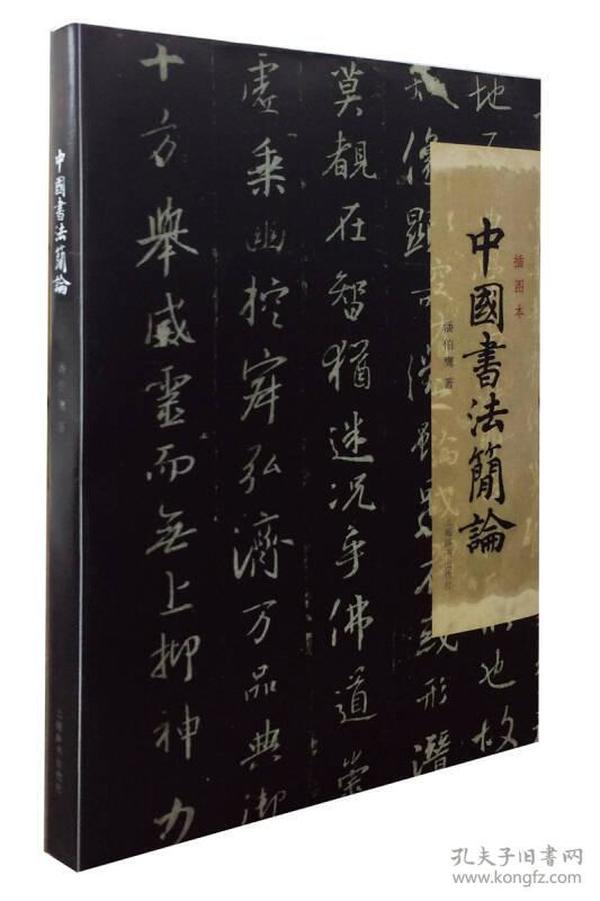 中国书法简论(插图本)
