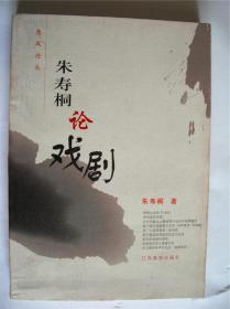 学者朱寿桐教授签赠和平本《朱寿桐论戏剧》 品相好 江西高校出版社初版初印4000册(软精装)