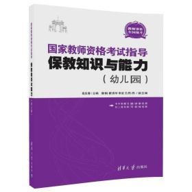 保教知识与能力(幼儿园)-国家教师资格考试指导