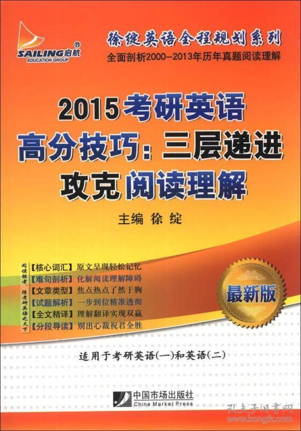 徐绽英语全程规划系列·2015考研英语高分技巧:三层递进攻克阅读理解(最新版)(适用于考研英语1和英语2)