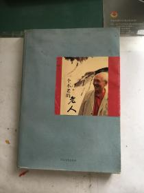 一个不老的老人(华东师范大学老教授,王智量签赠本,著名文学翻译家、学者)