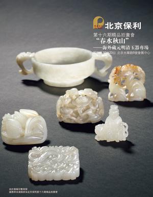 2011北京保利 第16期精品拍卖会 春水秋山――