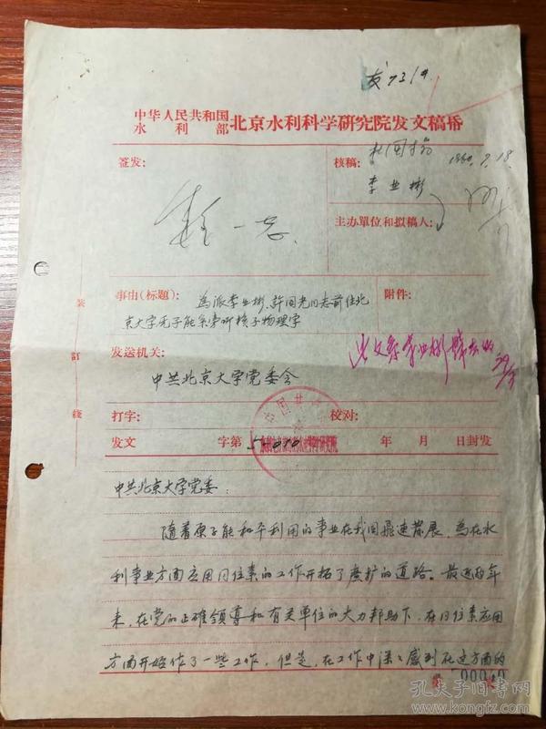老文件9——中共水利水电科学研究院委员会  为派李业彬 许同光同志前往北京大学原子能系旁听核子物理学