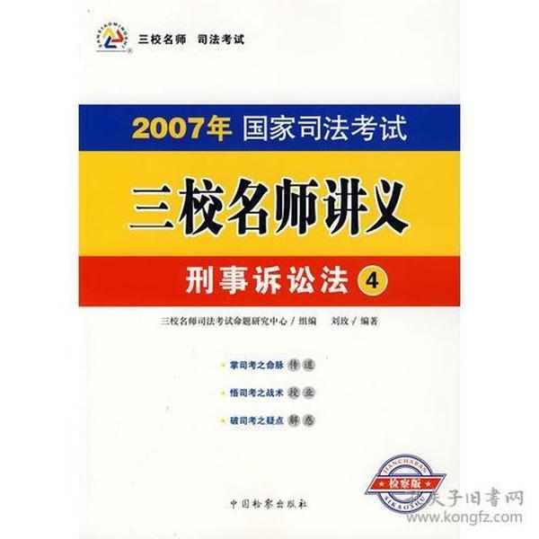 2007年国家司法考试三校名师讲义:刑事诉讼法4