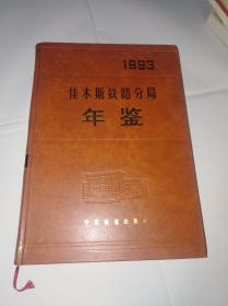 佳木斯铁路分局年鉴   1993