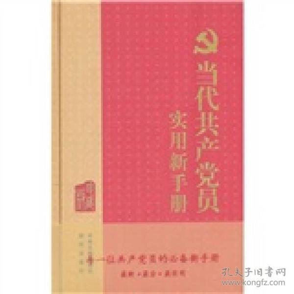 当代共产党员实用新手册