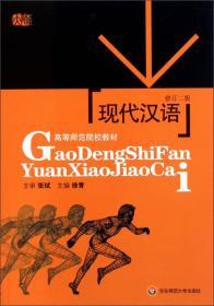 高等师范院校教材:现代汉语(修订2版)
