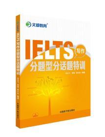 文都教育 IELTS写作分题型分话题特训