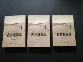 古拉格群岛(三册全)一版一印,自然旧,初版私藏