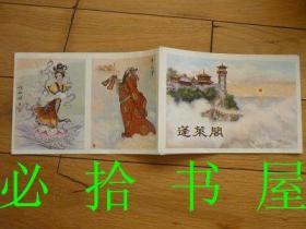 蓬莱阁 八仙彩色折叠图片
