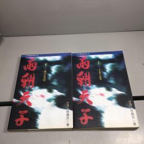 两朝天子(上下全二册)【林佩芬 作者亲笔签赠本,保真!】【一版一印 95品+++ 内页干净 实图拍摄 看图下单 收藏佳品】