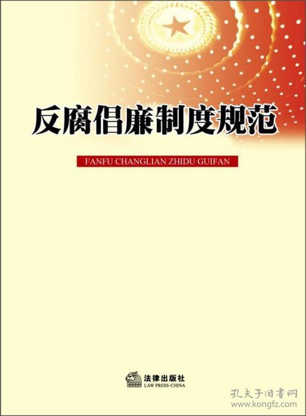 反腐倡廉制度规范