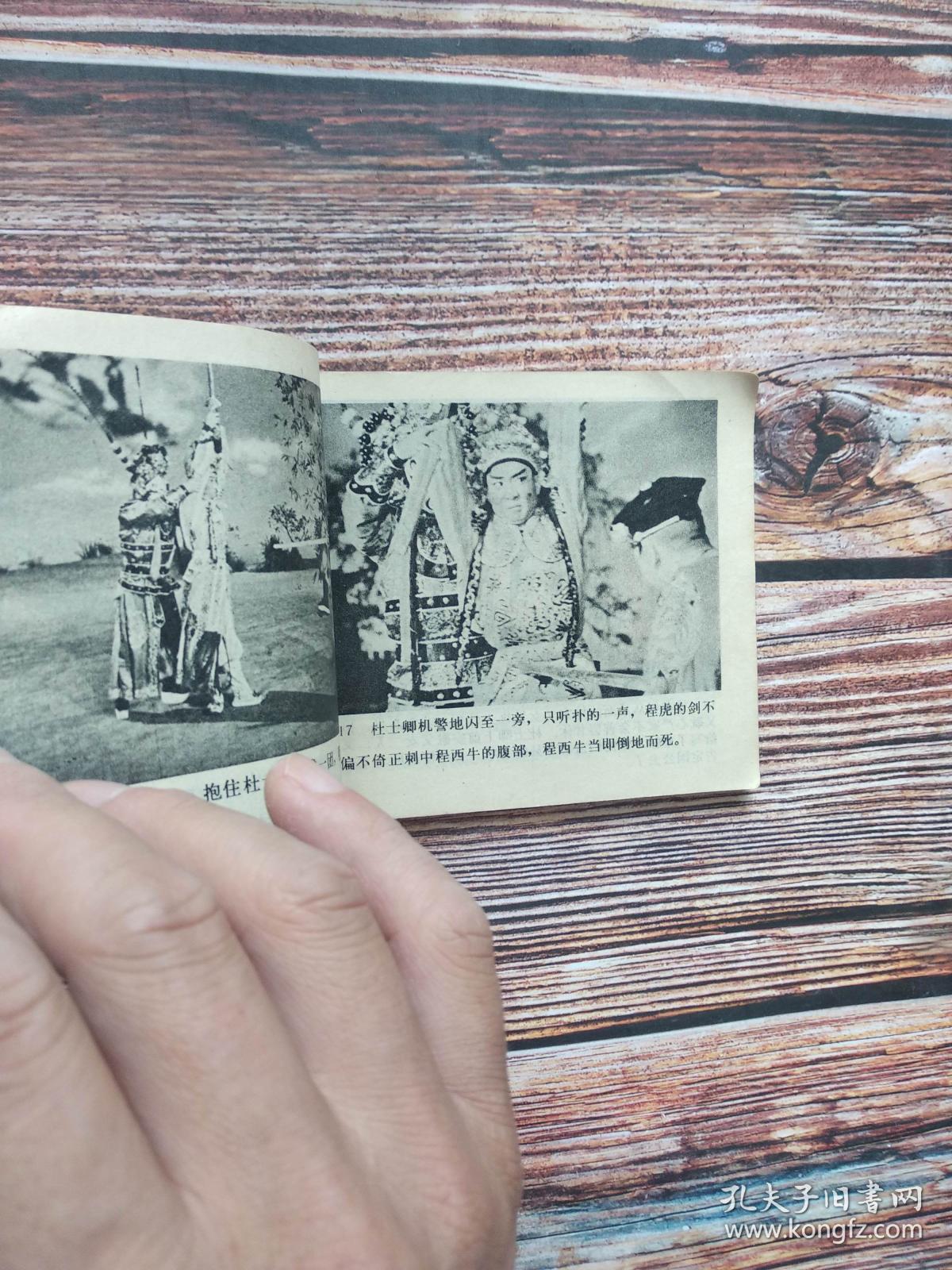 七品芝麻官连环画武汉钓小地点龙虾图片