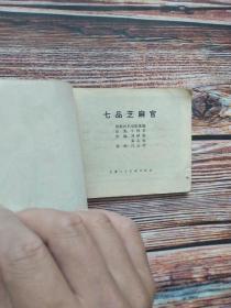 七品芝麻官连环画糕点年货图片