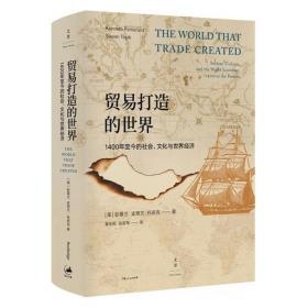 贸易打造的世界:1400年至今的社会、文化与世界经济:society, culture, and the economy, 1400 to the present