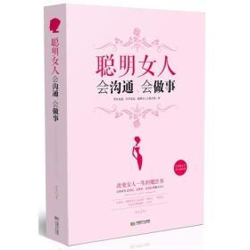 聪明女人会沟通、会做事:靳羽西、杨澜、张曼玉、于丹凭什么胜出?一本关于女人成功、自信、幸福的魔法书