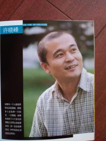 彩铜版明星插页许晓峰