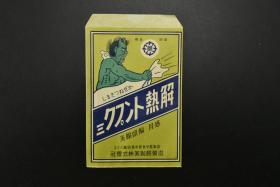 老包装 《感冒药包装》 一枚 绿色底 封面为一只魔鬼拿一个布袋 此药为清热解毒 治疗扁导体炎 背面有用法和用量