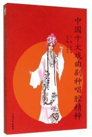 中国十大戏曲剧种唱腔精粹